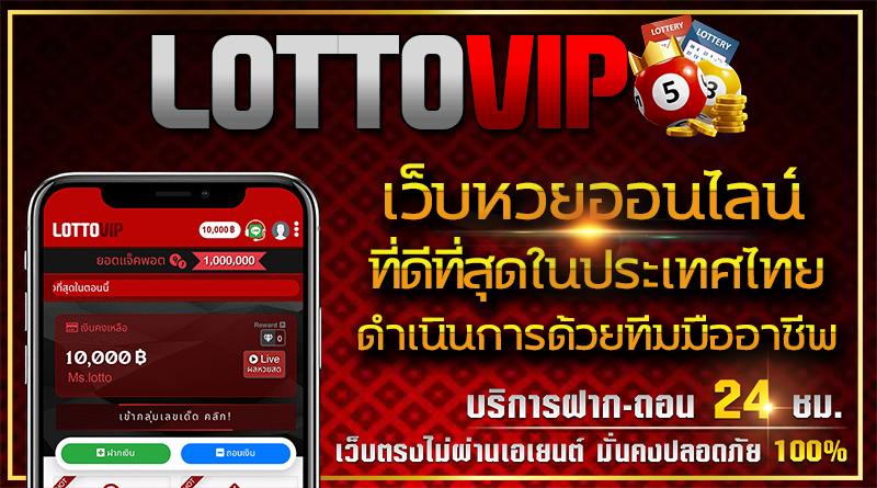 lottovip เว็บหวยออนไลน์ที่มีคนเล่นเยอะที่สุด